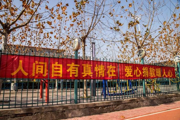 羲城中学爱心助学济困公益协会成立暨捐款大会-淮阳羲
